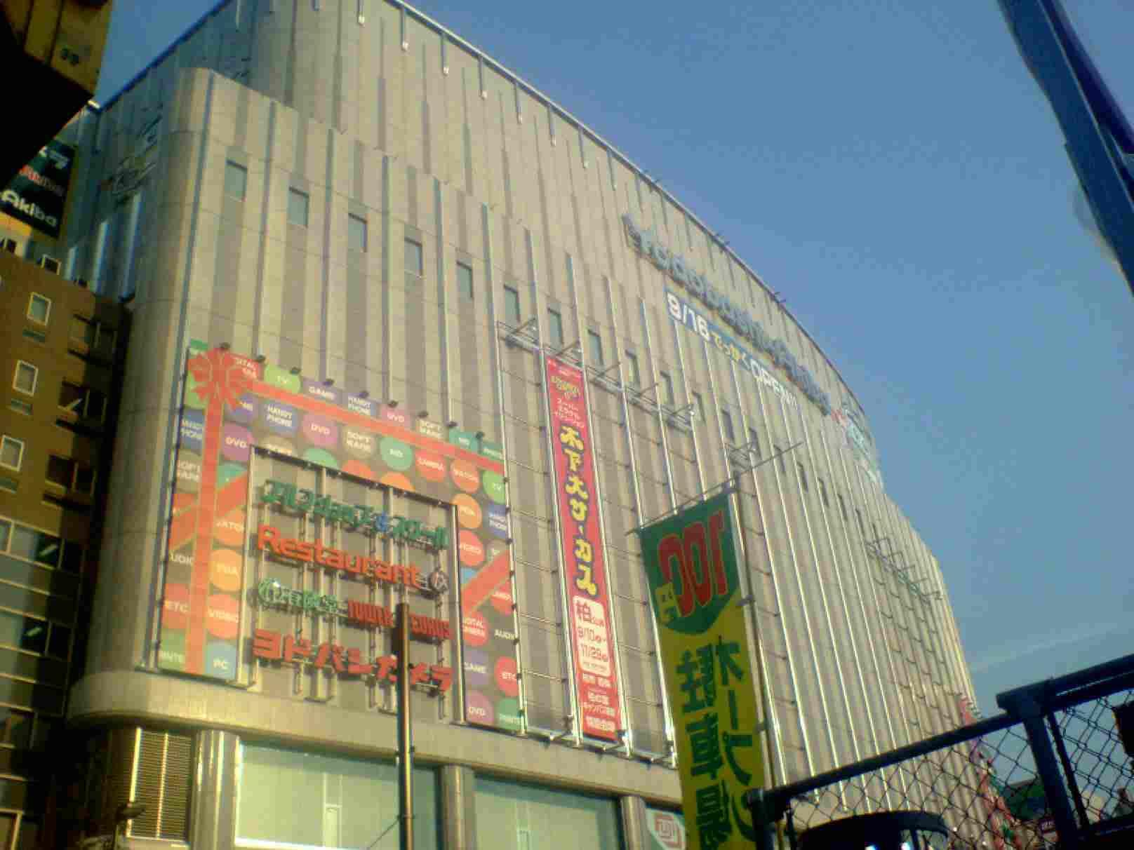 ヨドバシカメラ 秋葉原店