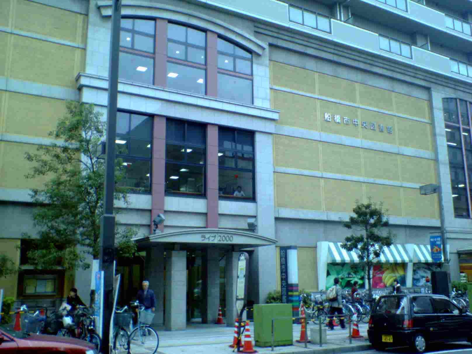 船橋市中央図書館