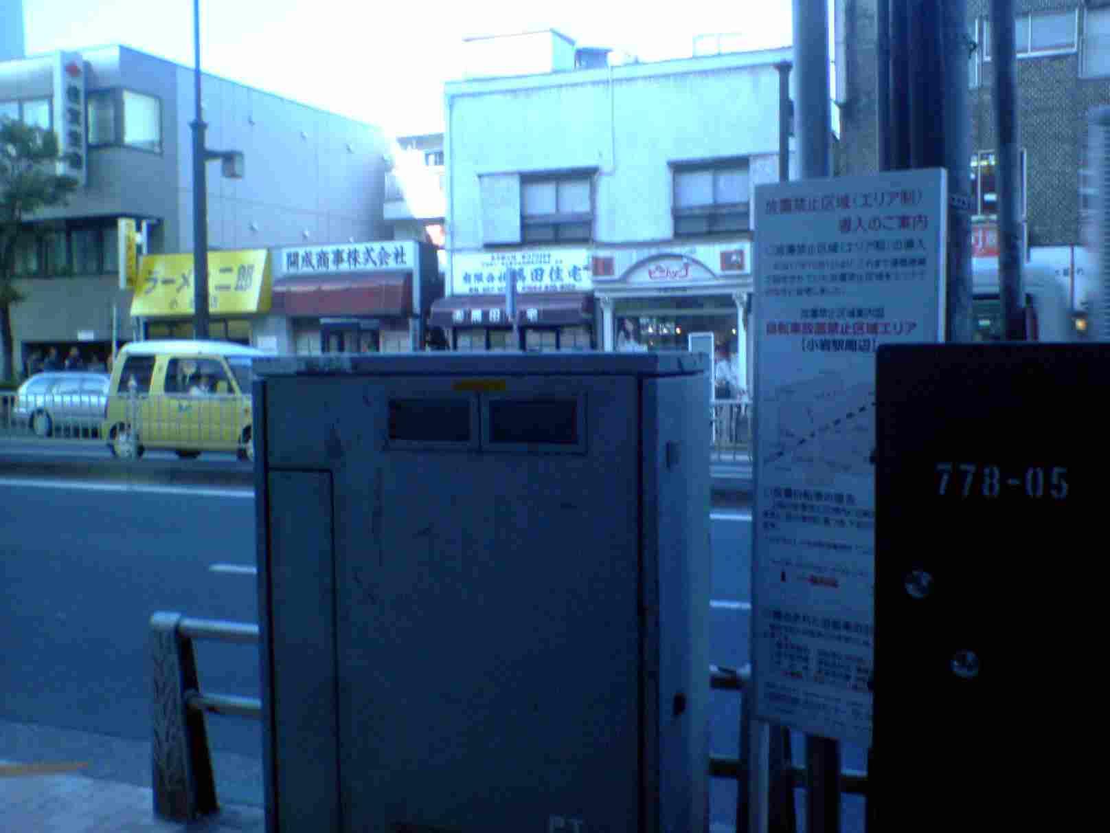 遠くからラーメン二郎 小岩店