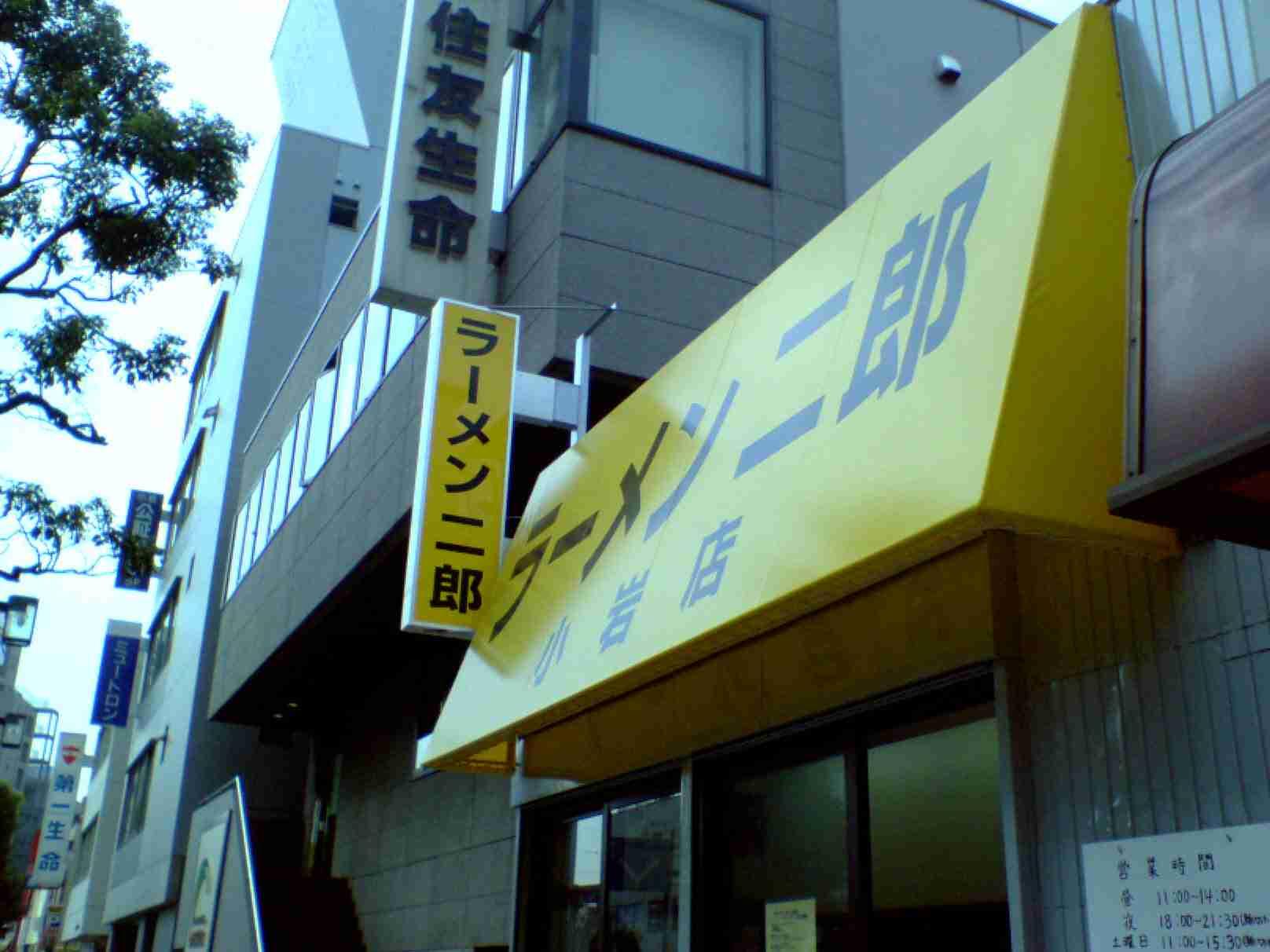 ラーメン二郎 小岩店